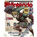 電撃Nintendo (ニンテンドー) 2016年 05月号 [雑誌]