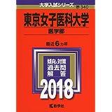 東京女子医科大学(医学部) (2018年版大学入試シリーズ)