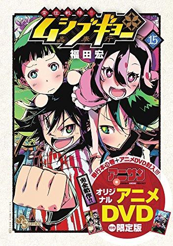 常住戦陣!!ムシブギョー 15 OVA付き特別版 (少年サンデーコミックス)の詳細を見る