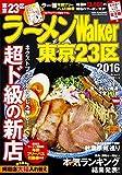 ラーメンウォーカームック ラーメンWalker東京23区 2016