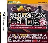 「おいしく極める 食通DS」の画像