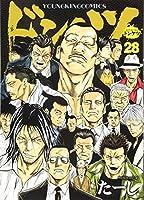 ドンケツ 28 (28巻) (ヤングキングコミックス)