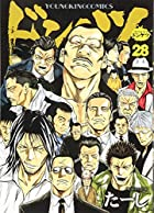 ドンケツ 第28巻