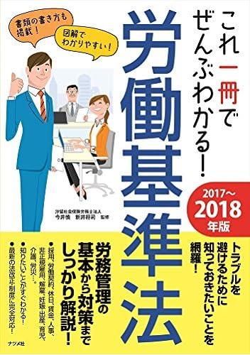 これ一冊でぜんぶわかる! 労働基準法2017~2018年版
