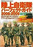 陸上自衛隊パーフェクトガイド 2008ー2009 (歴史群像シリーズ)