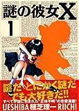 謎の彼女X(1): 1 (アフタヌーンKC) / 講談社