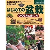 はじめての盆栽 つくり方&育て方 (ナツメ社のGarden Books)