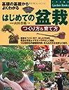 はじめての盆栽 つくり方 育て方 (ナツメ社のGarden Books)