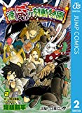 逢魔ヶ刻動物園 2 (ジャンプコミックスDIGITAL)