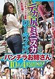 デカ尻 ミニスカ ローライズ…パンチラお姉さん10人4時間SP [DVD]