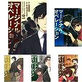 マージナル・オペレーション [コミック] 1-8巻セット
