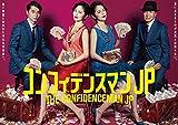 【Amazon.co.jp限定コンフィデンスマンJP Blu-ray-BOX(ロゴ入りトートバッグ+ビジュアルシート付き)