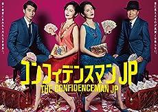 コンフィデンスマンJP DVD-BOX