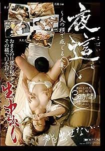 夜這い~夫の横で感じる人妻~ [DVD]