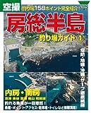 空撮房総半島釣り場ガイド 1 内房・南房 (COSMIC MOOK)