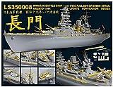 上海ライオンロア 1/350 パーツセット 日本海軍 戦艦長門 1941/1944用 LS3508