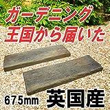 コンクリート製枕木 オールドウッドペイブ675 【イギリス製】 コンクリート 枕木 枕木風コンクリート 擬木 敷石