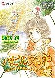 パピルスは神vol.3 (夢幻燈コミックス)