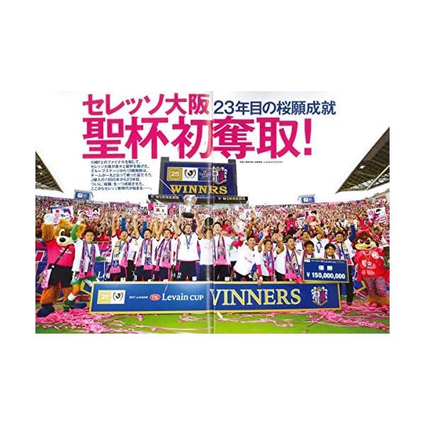 セレッソ大阪 2017 ルヴァンカップ優勝記念...の紹介画像4