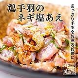 鹿児島県産地鶏 鶏手羽のあっさりネギ塩あえ 220g