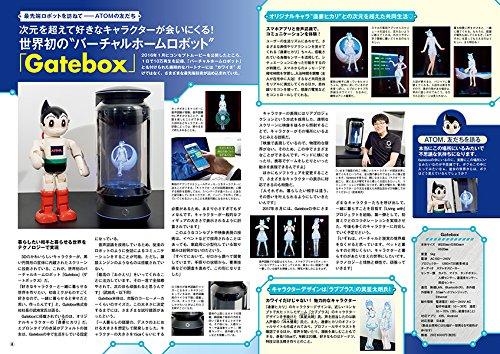 コミュニケーション・ロボット 週刊 鉄腕アトムを作ろう! 2018年 36号 1月9日・1月16日号【雑誌】