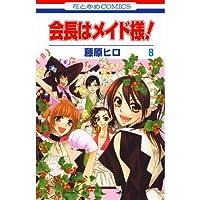会長はメイド様! 8 (花とゆめコミックス)