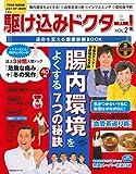 TBS駆け込みドクター! BOOK VOL.2―腸内環境をよくする7つの秘訣 (主婦の友生活シリーズ)