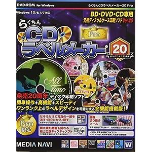 メディアナビ らくちんCDラベルメーカー20 Pro