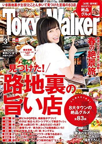 TokyoWalker東京ウォーカー 2016 3月号 [雑誌]