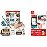 Nintendo Labo (ニンテンドー ラボ) Toy-Con 01: Variety Kit - Switch + 東北大学加齢医学研究所 川島隆太教授監修 脳を鍛える大人のNintendo Switchトレーニング(タッチペン付き) -Swi