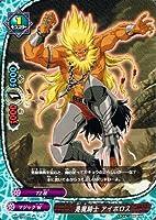 悪魔騎士 アイボロス 並 バディファイト ドラゴン番長 bf-bt01-085