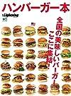 別冊Lightning Vol.160 ハンバーガー本 (エイムック 3547 別冊Lightning vol. 160)