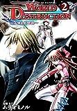 ワールド・デストラクション~ふたりの天使 2 (電撃コミックス)