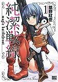純潔戦線  (1) (バーズコミックス)