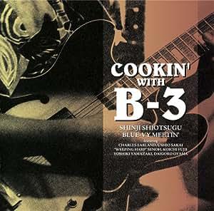 クッキン・ウィズB-3