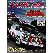 ハチマルヒーロー vol.37 [雑誌]
