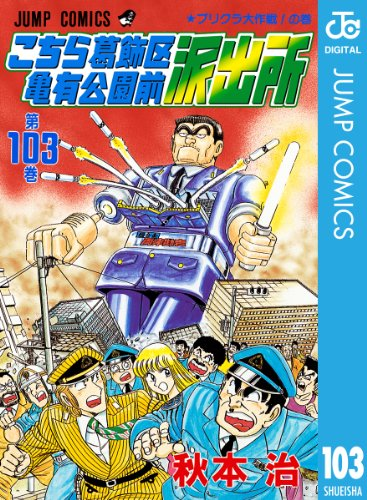 こちら葛飾区亀有公園前派出所 103 (ジャンプコミックスDIGITAL)