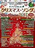ピアノで楽しむクリスマス・ソング Best Selection2017 【リスニングCD付】 (月刊ピアノ2017年 11月号増刊)