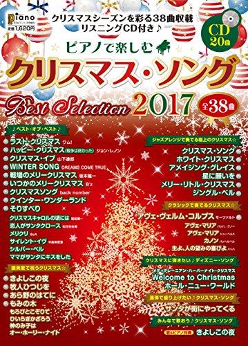 ピアノで楽しむクリスマス・ソング Best Selectio...