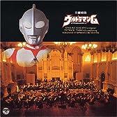 ANIMEX 1200シリーズ(158)交響組曲 ウルトラマンG