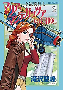 女流飛行士マリア・マンテガッツァの冒険 2巻 表紙画像