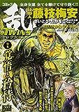 コミック乱TWINSセレクション覚悟と矜恃 (SPコミックス SPポケットワイド)