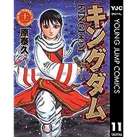 キングダム 11 (ヤングジャンプコミックスDIGITAL)