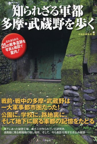 知られざる軍都多摩・武蔵野を歩くの詳細を見る