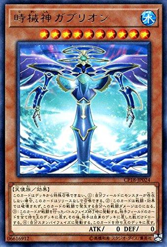 時械神ガブリオン レア 遊戯王 コレクターズパック2018 cp18-jp024
