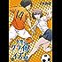 夕空のクライフイズム(10) (ビッグコミックス)