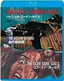 ハーシェル・ゴードン・ルイス コレクション「血の魔術師」「ゴア・ゴア・ガールズ」 [Blu-ray]