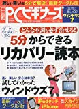 日経 PC ( ピーシー ) ビギナーズ 2010年 04月号 [雑誌]