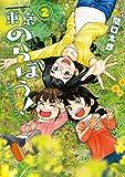 東京のらぼう!(2) (角川コミックス・エース)