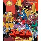 放送開始40周年記念企画 想い出のアニメライブラリー 第77集 ゴワッパー5ゴーダム Blu-ray  Vol.1